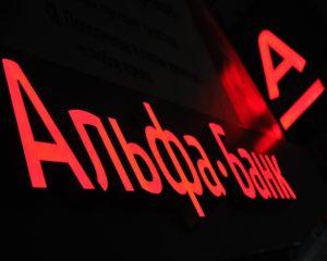 Alfa-Bank: đồng RUB sắp rớt giá mạnh